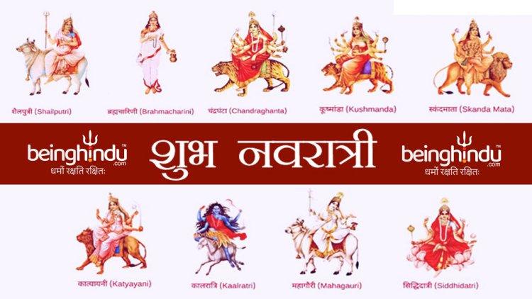 क्या हैं माँ दुर्गा के नौ देवी रूप, हिंदू धर्म में नवरात्र का विशेष महत्व क्या है?